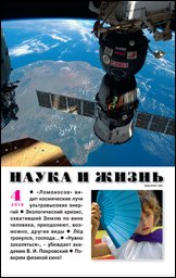 Обложка журнала «Наука и жизнь» №04 за 2018 г.