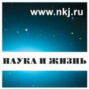 Конкурсы журнала наука и жизнь