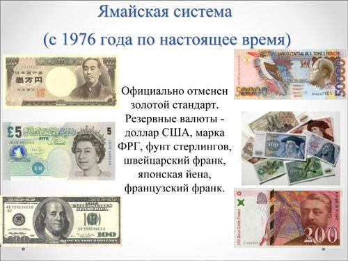 Ямайская валютная система D229c5b20113d8ada14457898d938b97